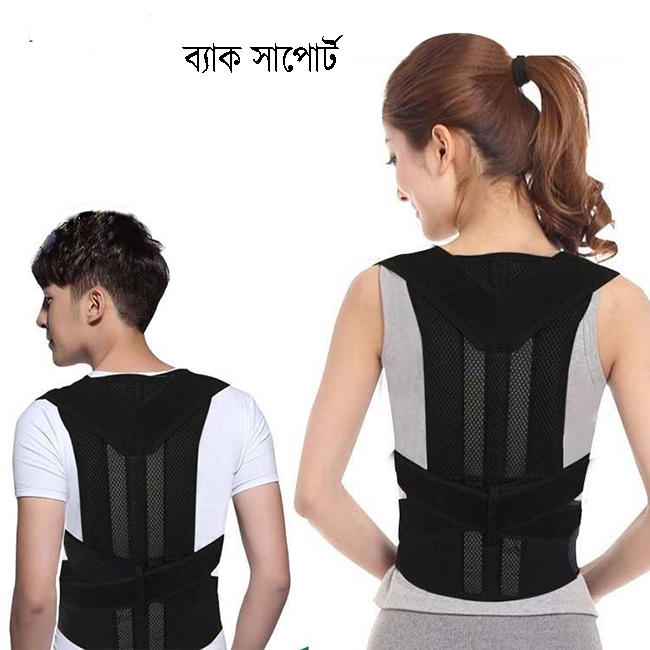 Belt Magnetic posture back shoulder support