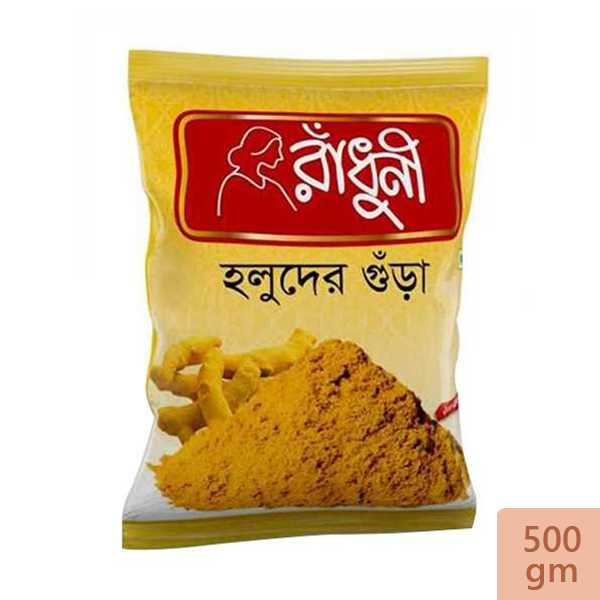 Radhuni Turmeric Powder (Holud) 500 gm
